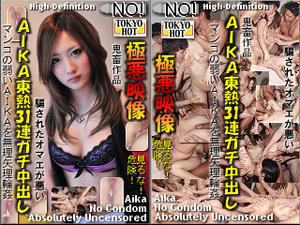 Tokyo-Hot HD n0744: Irresistible Fuck &#8211; Aika