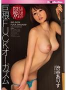 [DCOL-031] 巨根FUCKオーガズム 渋谷ありす